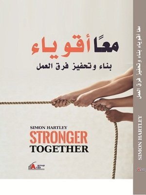 cover image of معاً اقوياء
