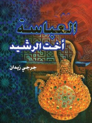 cover image of العباسة أخت الرشيد