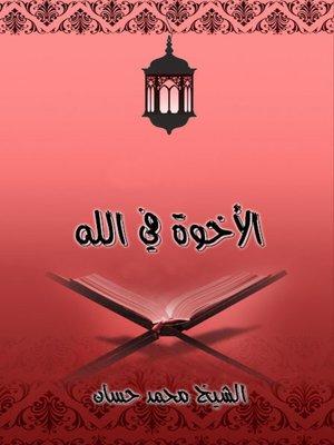 cover image of الأخوة في الله