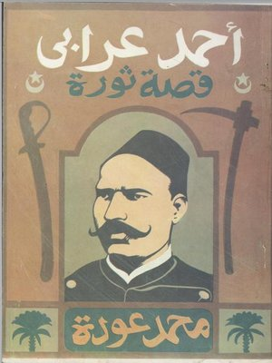 cover image of مصر فى مائة عام