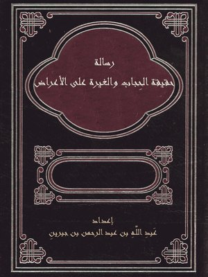 cover image of رسالة حقيقة الحِجاب والغيرة على الأعراض