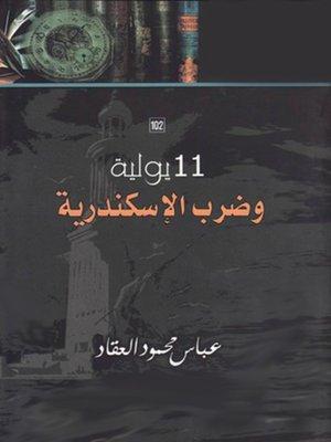 cover image of ضرب الأسكندرية في 11 يولية