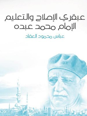 cover image of عبقرى الاصلاح والتعليم - الاستاذ الامام محمد عبده