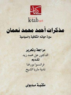 cover image of مذكرات أحمد محمد نعمان