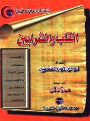 cover image of القلب والشرايين