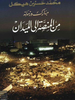 cover image of مبارك وزمانه من المنصة الى الميدان