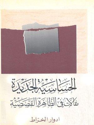 cover image of الحساسية الجديدة