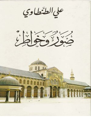 cover image of صور وخواطر