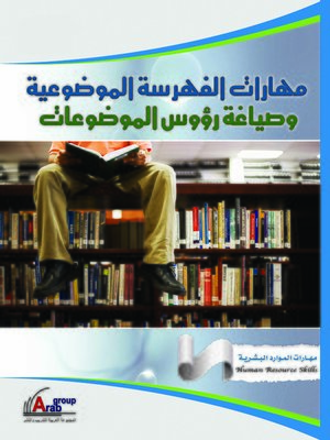 cover image of مهارات الفهرسة الموضوعية وصياغة رؤوس الموضوعات