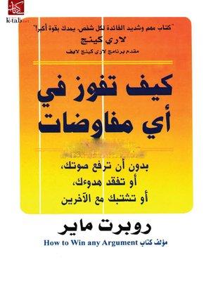 cover image of كيف تفوز في أي مفاوضات