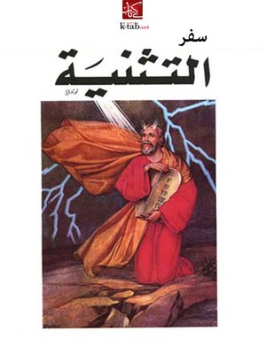 cover image of سفر التثنية