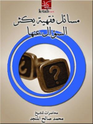 cover image of مسائل فقهية يكثر السؤال عنها