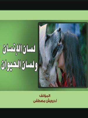 cover image of لسان الانسان و لسان الحيوان