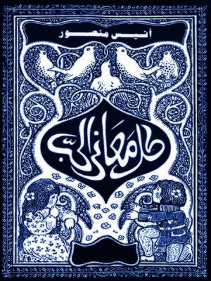 cover image of كل معاني الحب