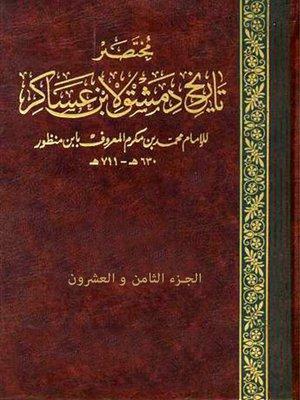 cover image of مختصر تاريخ دمشق لابن عساكر - الجزء الثامن و العشرون