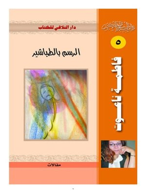 cover image of الرسم بالطباشير