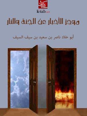 cover image of موجز الاخبار عن الجنة والنار