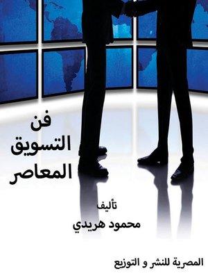cover image of فن التسويق المعاصر