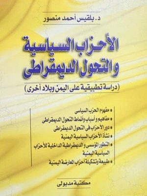 cover image of الأحزاب السياسية والتحول الديمقراطي