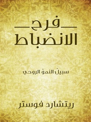 cover image of فرح الانضباط...سبيلُ النموِّ الروحي