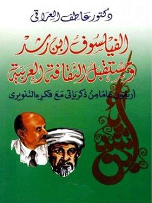 cover image of الفيلسوف ابن رشد ومستقبل الثقافة العربية