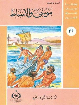 cover image of أطفالنا فى رحاب القرآن الكريم - (36)موسى عليه السلام والأسباط