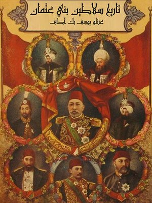 cover image of تاريخ سلاطين بني عثمان