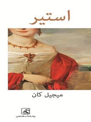 cover image of أستير