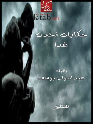 cover image of حكايات تحدث غداً