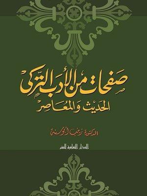 cover image of صفحات من الأدب التركى الحديث و المعاصر