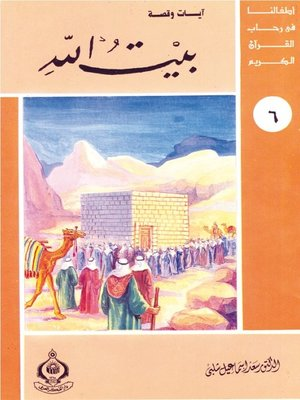 cover image of (6) بيت الله