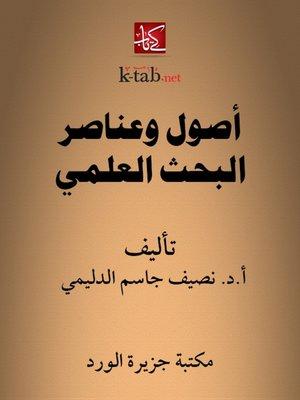 cover image of أصول وعناصر البحث العلمي
