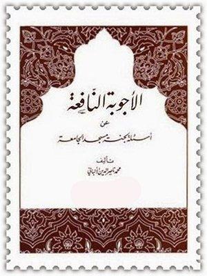 cover image of الأجوبة النافعةعن أسئلة لجنة مسجد الجامعة
