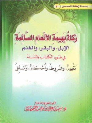 cover image of زكاة بهيمة الأنعام السائمة