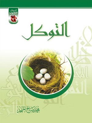 cover image of التوكل