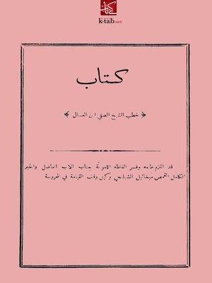 cover image of كتاب - خطب الشيخ الصفى بن العسال