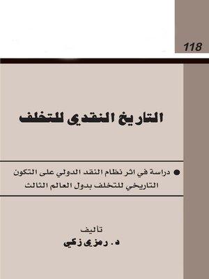 cover image of التاريخ النقدى للتخلف