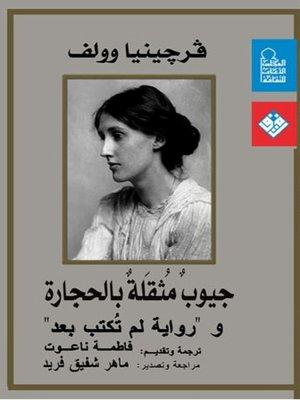 cover image of جيوب مثقلة بالحجارة