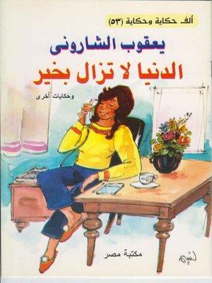 cover image of الدنيا لاتزال بخير