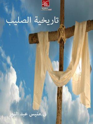 cover image of تاريخية الصليب