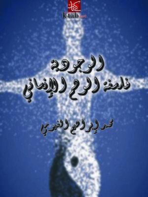 cover image of الوجودية