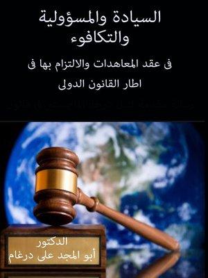 cover image of السيادة والمسؤولية والتكافوء