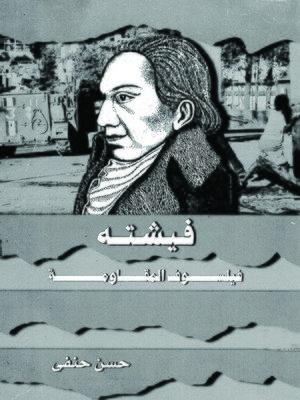 cover image of فيشته فيلسوف المقاومة