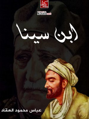 cover image of ابن سينا