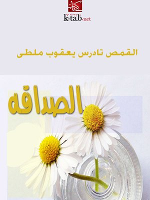 cover image of الصداقة