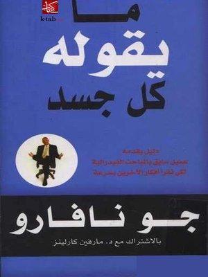 cover image of ما يقوله كل جسد