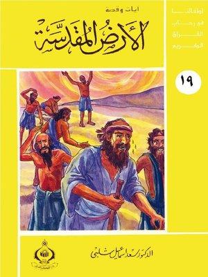 cover image of أطفالنا فى رحاب القرآن الكريم - الأرض المقدسة