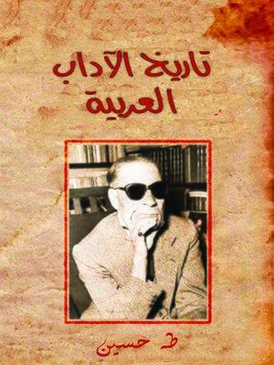 cover image of تاريخ الآداب العربية