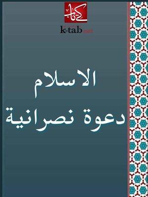 cover image of الاسلام دعوة نصرانية