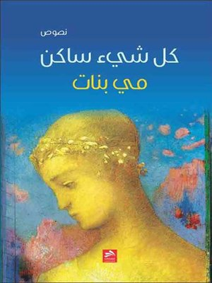 cover image of كل شئ ساكن
